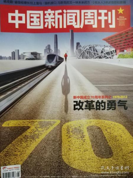 中国新闻周刊 2019年28期 改革的勇气