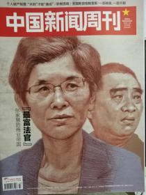 中国新闻周刊 2019年27期 最富法官
