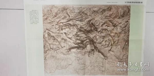 教學掛圖——中國歷史教學掛圖.奴隸社會6(6)—跖領導的奴隸起義