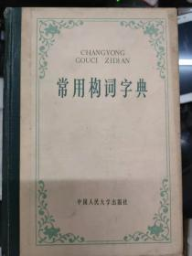 《常用构词字典》