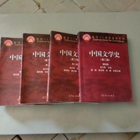 中国文学史(第三版)(第1.3.4.卷)