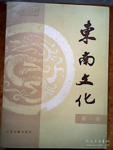 東南文化(第一、二、三輯共3本)