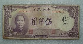 中央銀行 法幣德納羅版 伍仟圓 民國36年 德納羅印鈔公司  之三