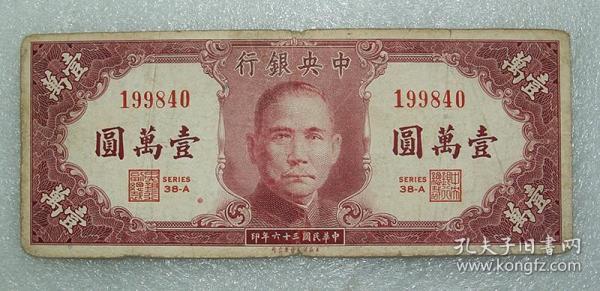中央銀行 法幣保安版 壹萬圓 民國36年 美商保安鈔票公司 之一