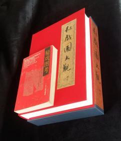 秘戏图考(附论汉代至清代的中国性生活 公元前206年-公元1644年此书插图很少,可参考秘戏图-大观插图及内容)