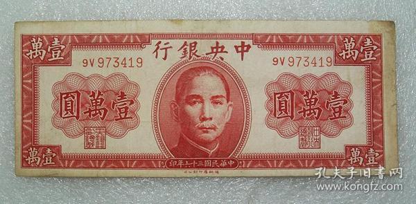 中央銀行 法幣德納羅版 壹萬圓 民國36年 德納羅印鈔公司  之一