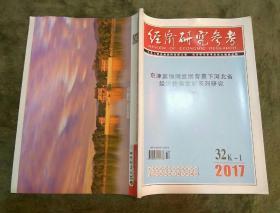 经济研究参考 2017年第32期