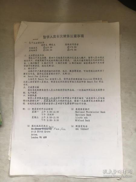 邱明江、劉兆昌、李兆元、彭燕章、馬世來、胡鴻興等致云南動物研究所...蘭道英。。。信札..一批