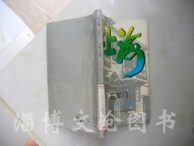 大上海石库门:寻常人家.