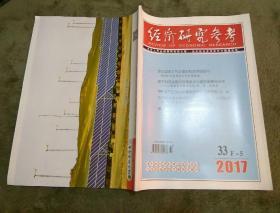 经济研究参考 2017年第33期