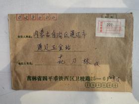 """挂号实寄封—1992年贴""""红色挂号信函""""条,贴2枚邮票"""