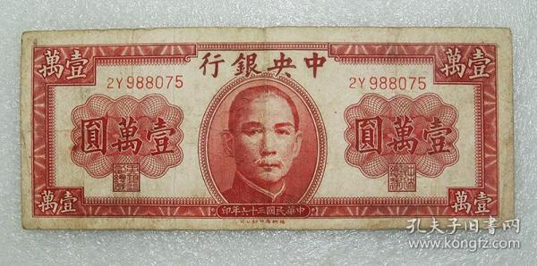 中央銀行 法幣德納羅版 壹萬圓 民國36年 德納羅印鈔公司  之三