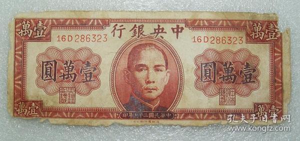 中央銀行 法幣德納羅版 壹萬圓 民國36年 德納羅印鈔公司  之六  深版