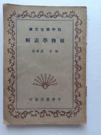民國舊書,中華書局初中學生文庫《植物學表解》民國三十年版(1941年)