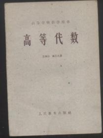 高等代数【1960年一版一印)