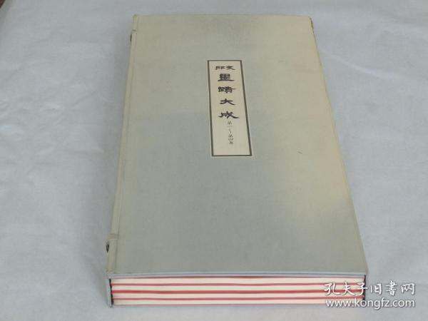 昭和54年1979年同朋舍出版:【支那墨跡大成--手卷部分】一函四冊全,特大開本長63寬30.5cm!特種手漉和紙印刷!原裝品佳!