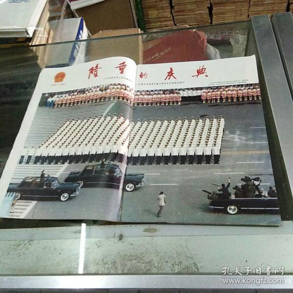 .解放军画报1984,11`
