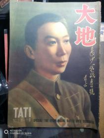 长沙会战专号,大地画刊,画报封面是薛岳,经典的抗战画报,里面全是影像图片,大8开欣赏用