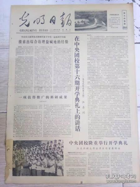 光明日報1978年8月11日(4開四版)綜合治理鹽堿,中央團校舉行開學典禮