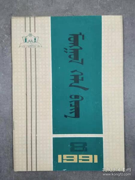 蒙古語文 1991年 第8期(月刊) 蒙文版