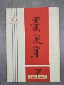 蒙古語文 1991年 第7期(月刊) 蒙文版