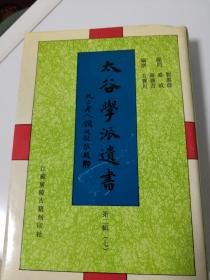 太谷学派遗书(二)