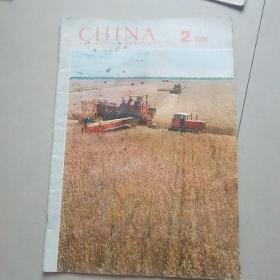 人民畫報1974.2