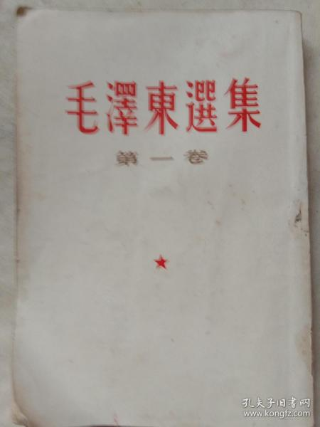毛澤東選集第一卷