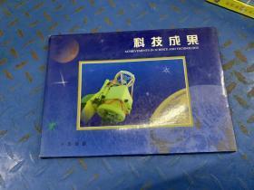 科技成果 中国邮票.