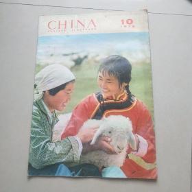 人民畫報1973.10