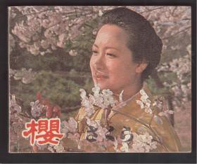 《櫻》【經典電影連環畫】  好品 1980年一版一印