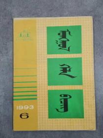 蒙古語文 1993年 第6期(月刊) 蒙文版