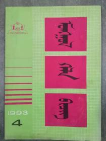 蒙古語文 1993年 第4期(月刊) 蒙文版