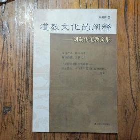 《道教文化的阐释――刘嗣传道教文集》