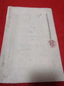 民國38年大荔分區韓城縣王峰區委會干部簡歷表