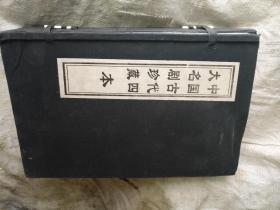 中国古代四大名剧珍藏本