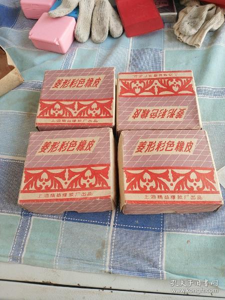 八十年代菱形彩色橡皮(四個合售  每盒70個 原裝老貨)