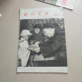 民族畫報1980.6