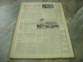 早期報紙合訂本;4開原版-1986年10月-經濟日報--合訂本,不缺期