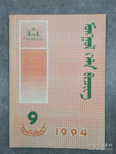 蒙古語文 1994年 第9期(月刊) 蒙文版