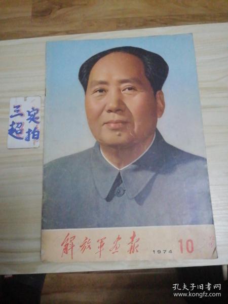 解放军画报1974—10