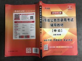 中公版·2019山东省公务员录用考试辅导教材:申论