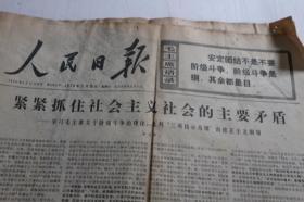 人民日報1976年2月18日