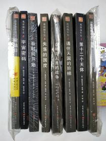 地球编年史【全八册】