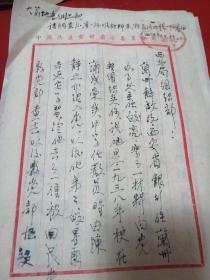 甘肅省委組織部發給西北局調查函