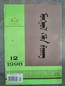蒙古語文 1998年 第12期(月刊) 蒙文版