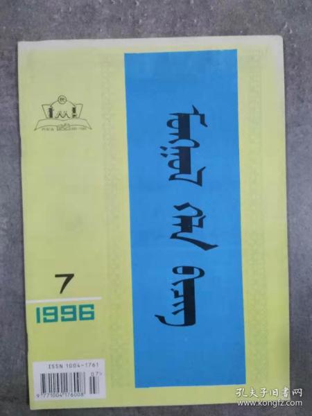 蒙古語文 1996年 第7期(月刊) 蒙文版