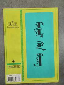 蒙古語文 1995年 第4期(月刊) 蒙文版