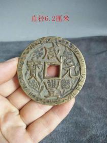 咸豐元寶當千花紋錢幣