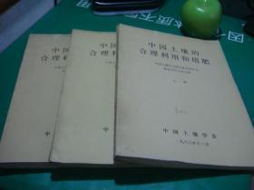 中国土壤的合理利用和培肥【全三册】--